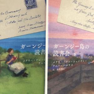 ガーンジー島の読書会