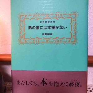 弟の家には本棚がない 吉野朔美