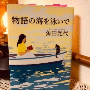 物語の海を泳いで 角田光代