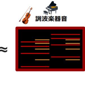 Python: LibROSA を用いた調波打楽器音分離 (HPSS)
