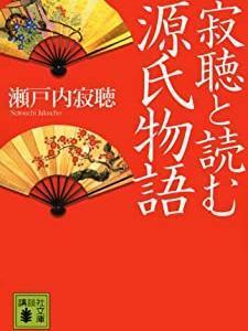 【書評】『寂聴と読む源氏物語』・『常陸国風土記』・『 日本仏教の思想 』