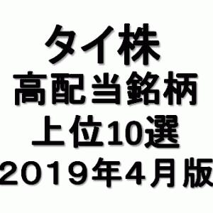 【タイ株 銘柄選び】高配当銘柄 上位10選 (2019年4月版)