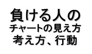 【株 FX 勉強】「バンドワゴン効果」と「負ける人間のチャートの見え方・考え方・行動」