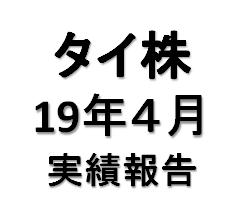 【タイ株 実績】タイ株トレード 2019年4月実績報告