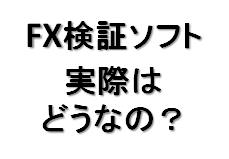 FX初心者が検証ソフトFT3で感じた「練習できること・できないこと」