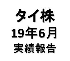 【タイ株 実績】タイ株トレード 2019年 6月実績報告 「トランプ相場の恩恵受けられず、、、」