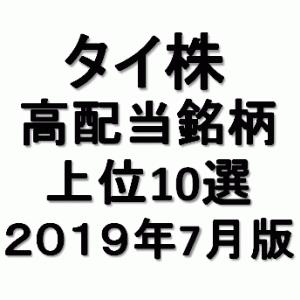 【タイ株 銘柄選び】高配当銘柄 上位10選 (2019年7月版)