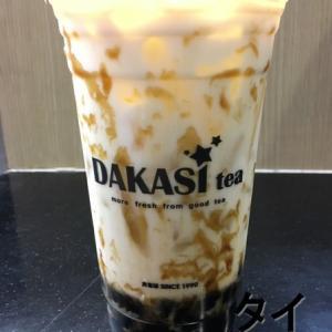 【スイーツ】タイ旅行中に「日本の甘味」が恋しくなったら「Dakasi 黒糖パールミルク  ラバ」がおすすめ
