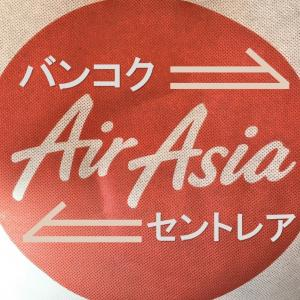 【タイ旅行 航空会社比較】中部地方に住む我々にとって「エアアジアX 中部セントレアーバンコク線」はベストな選択肢?