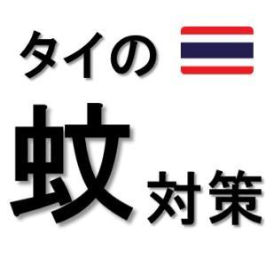【タイの蚊対策】タイのお住まいの方必見!タイの最新蚊対策「プシュッとひと吹きの新殺虫スプレー編」