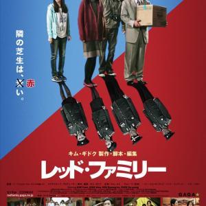 (その1)韓国映画【レッド・ファミリー】の感想と被災者の事を考えろ!と言う名の多数決での暴論