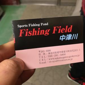 フィッシングフィールド中津川(FishingField中津川=FF中津川)ってなんだ!?神奈川県にある巻きの釣りの聖地!?有名人にも会える管理釣り場をご紹介!!
