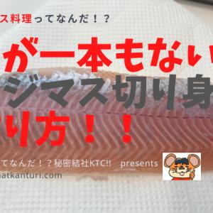 ニジマス料理ってなんだ!?「骨が一本もない切り身」の作り方を徹底解説!!