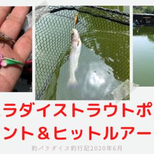 釣パラダイストラウトポンドのポイントはここだ!?2020年6月釣行ブログ