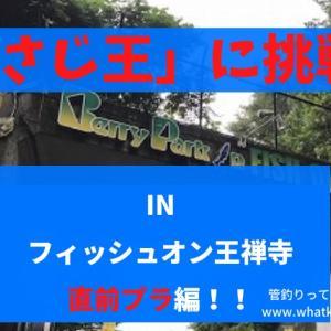 「小さじ王」inフィッシュオン王禅寺に挑め!!~大会直前プラ模擬戦編~