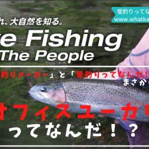 オフィスユーカリってなんだ!?一流釣り具メーカーと管釣りってなんだ!?がまさかの急接近…!?