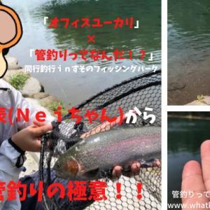 バグ(Bug)ってなんだ!?オフィスユーカリ石川代表に直接「管釣り」を習ってきました!