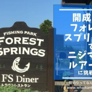 開成水辺フォレストスプリングスってなんだ!?カフェ&リゾートな管理釣り場を大紹介!