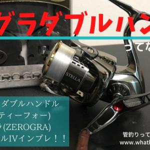 34ゼログラダブルハンドルⅣってなんだ!?アジング用高級ハンドルで管釣りトーナメントに挑め!?