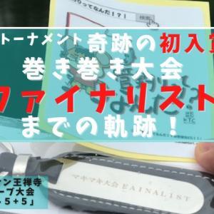 管釣りトーナメント奇跡の初入賞!巻き巻き大会ファイナリストまでの軌跡!!