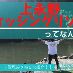 上永野フィッシングリゾートってなんだ!?栃木県鹿沼市のリゾート管理釣り場!!!