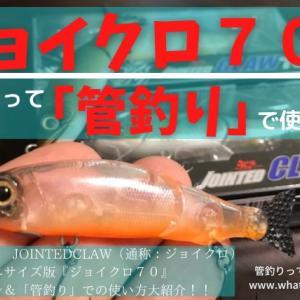 ジョイクロ70ってなんだ!?インプレ&トラウト管釣りでの使い方解説!