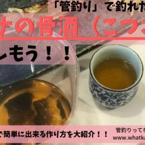 イワナ(岩魚)の骨酒(こつざけ)ってなんだ!?簡単レシピ・作り方を大紹介!
