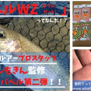 バベルWZ(ダブルゼット)ってなんだ!?「しもきん」監修Newバベルの第二弾が発売!