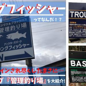 キングフィッシャーってなんだ!?栃木の管理釣り場でトラウト&バスのルアー釣り!