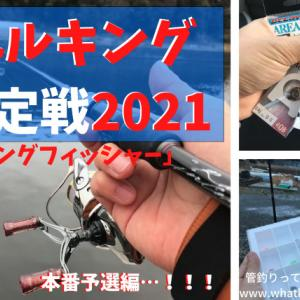 「バベルキング決定戦2021」inキングフィッシャー!!白熱の予選で何かが起こる…!?