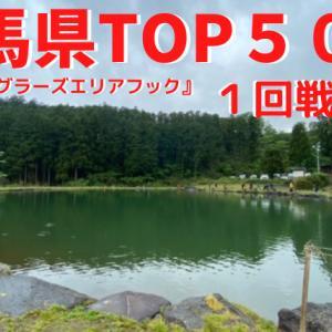 『群馬県TOP50戦』白熱の第1回戦…!in『アングラーズエリアフック』