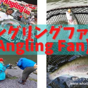アングリングファンってなんだ!?「管釣り」専門誌の取材に突撃…!?