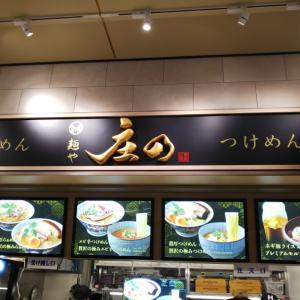 ららぽーと沼津「麺や庄の」贅沢極みを食べました!