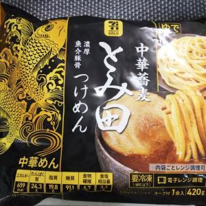 セブンイレブン「中華蕎麦 とみ田」テレビで紹介されてました!