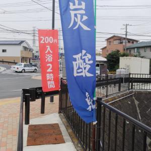 長泉町「日帰り炭酸泉 200円」&手作り餃子など^^