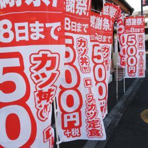 とんかつ「かつや」お客様感謝祭 4品どれでも500円!