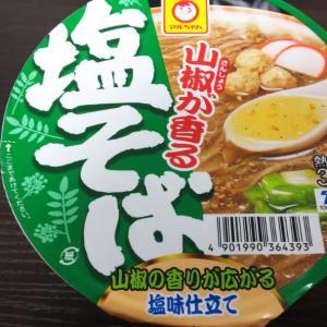 お昼は、「マルちゃん 山椒が香る塩そば」と広島風お好み焼きなど