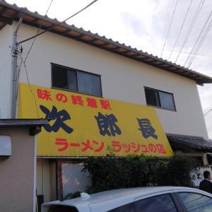 三島市「味の終着駅 次郎長」デカ盛りの店、また来ちゃった!