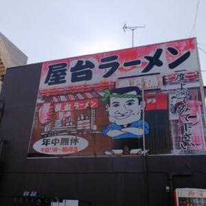沼津市「屋台ラーメン」デカ盛り?ランチタイムが超お得!