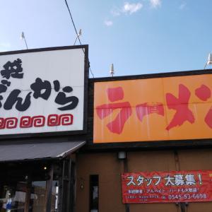 沼津市「池袋 ばんからラーメン」Bセット300円を追加しました!