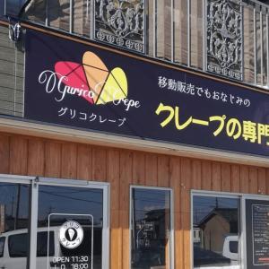 岡崎筒針町にグリコクレープというクレープ専門店が開店予定!