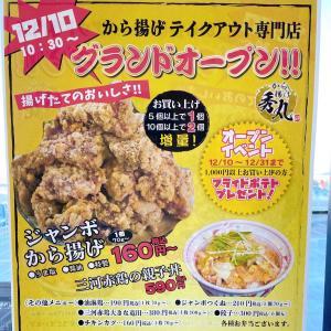 岡崎のエルエルタウンに「秀丸」というから揚げ専門店が開店!