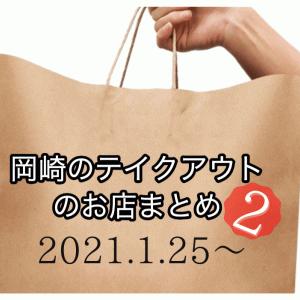 岡崎のテイクアウト・デリバリー商品、ジャンル別まとめ!