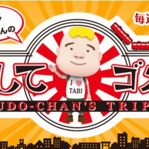 ウドちゃんの旅してゴメン傑作選にて岡崎市が紹介されるよ!