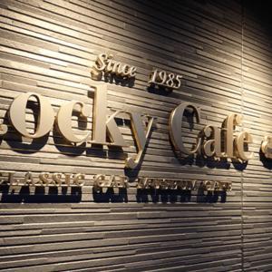 岡崎小美町にロッキーカフェが開店!