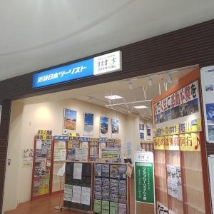近畿日本ツーリスト岡崎ウイングタウン営業所が閉店予定