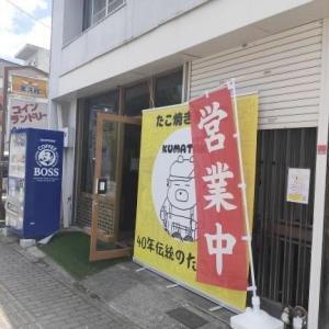岡崎材木町に「くまたこ」というたこ焼き屋さんが開店してる