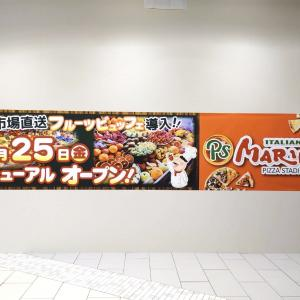PSマリノ イオンモール岡崎店がリニューアルオープンするみたい!