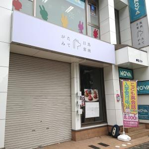 東岡崎駅前にたてがみが開店予定!