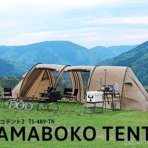 2ルーム、トンネルテント買うならどれ?テント考察の日々
